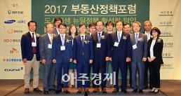 [아주동영상] '2017 부동산정책포럼' - 도시재생 뉴딜정책 활성화 방안 논의