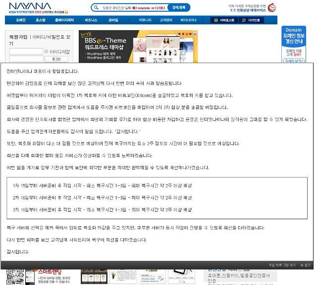 韩国出现勒索病毒最大规模受害案例 13亿韩元赎金引业界担忧