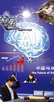 [AI 시대➀] 대세는 인공지능…대륙은 AI 열풍
