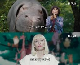 .Netflix film Okja fails to win support from S. Korea multiplexes.