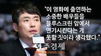 [아주동영상] [세로직캠] 류승완 감독, '대규모 군함도 세트장을 만든 이유 알아보니...' (군함도 제작보고회)