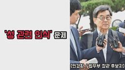 문재인 '5대 인사 원칙'을 중심으로 살펴 본 장관 후보자들?