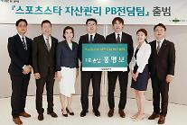 """""""스포츠스타 모셔라""""…시중은행, 자산관리 전담팀 만드는 이유"""