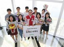 세븐일레븐, 123층 롯데월드타워서 우수 경영주 자녀에 학자금 전달