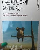 장미인애, 계속되는 논란에 SNS에 '나는 뻔뻔하게 살기로 했다' 의미심장 글 게재