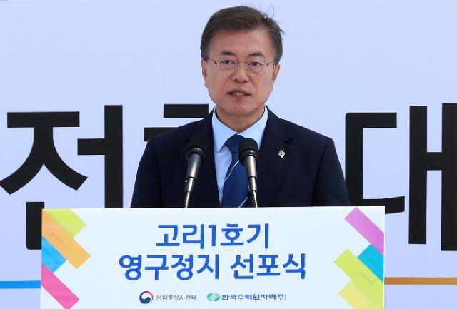 文在寅总统宣布韩国步入脱核时代
