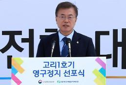 """.文在寅总统宣布韩国步入""""脱核时代""""."""