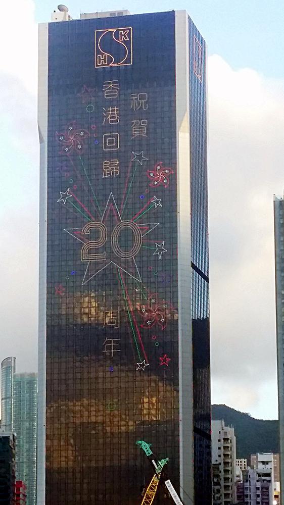 [AJU VIDEO] 庆祝香港回归20周年