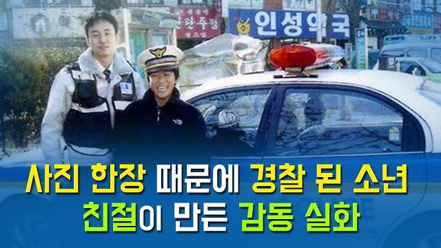 [아잼이슈]사진 한장 때문에 경찰 된 소년, 친절이 만든 감동 실화