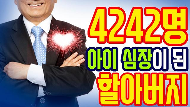 [아잼이슈]4242명 아이 심장이 된 할아버지 어느 기업인의 감동 사생활