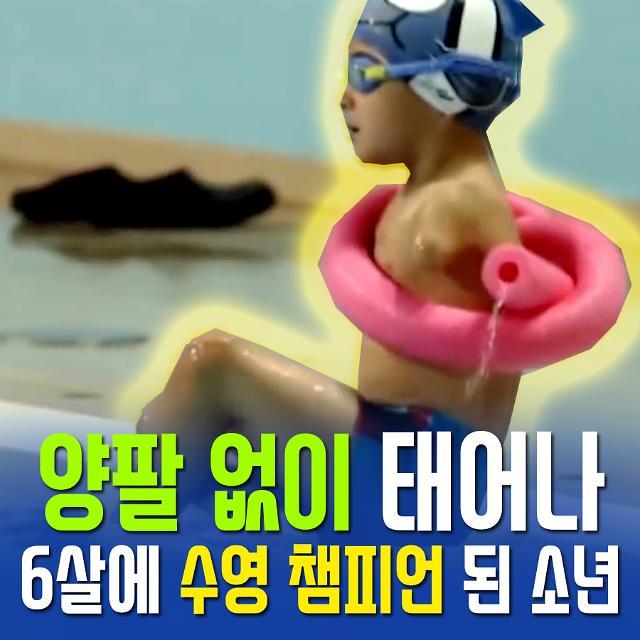[아잼이슈]양팔 없이 태어나 6살에 수영 챔피언 된 소년!