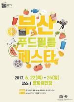 フード&映画の祭り「2017釜山フードフィルムフェスタ」、22日開幕