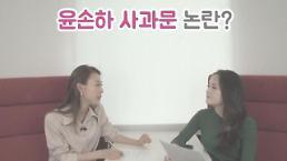 [오이시] 아들 학교폭력 논란 윤손하 ... 계속되는 드라마 하차 요구?