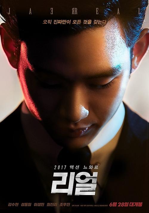 """暴力、床戏尺度大 金秀贤主演《Real》被正式判定为""""19禁"""""""