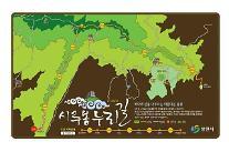창원시, 개발제한구역인 '안민도로, 시루봉 누리길' 관광명소로 조성