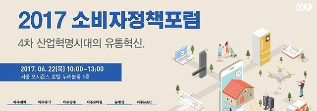 """""""探讨第4次工业革命时代下流通业的未来""""——第8届消费者政策论坛在首尔举行"""
