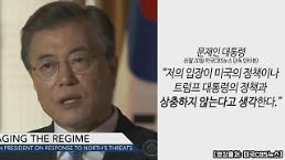 한미 정상회담 '3가지 악재'를 대하는 문재인 대통령