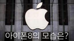 [IT다있다] 9월 공개될 아이폰8, 전면 풀스크린? 지문인식은 어디로?