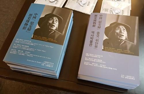 徐敬德教授向上海慰安妇历史博物馆捐赠韩文指南