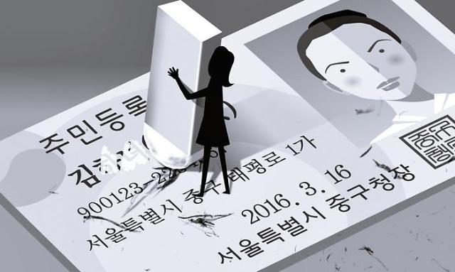 你也叫朴槿惠?韩民众纷纷申请改掉坑爹名字