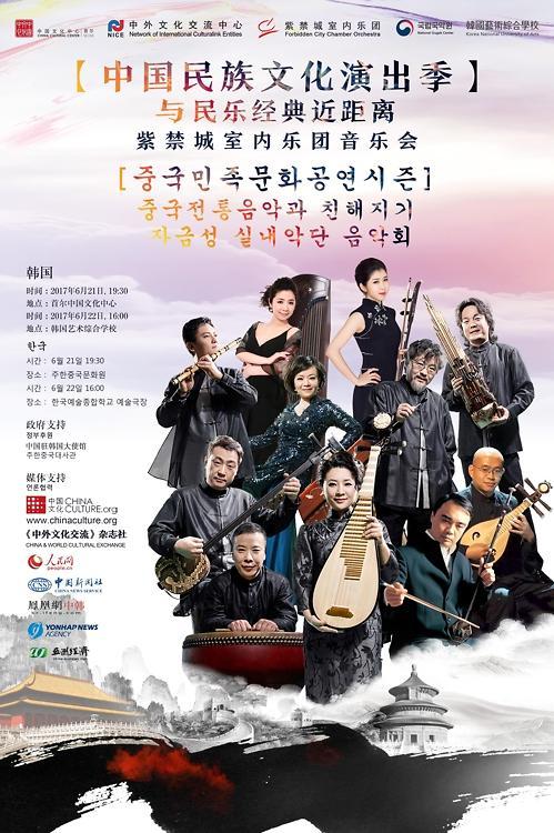 紫禁城室内乐团来韩演出 中国传统音乐奏响首尔