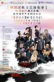 .紫禁城室内乐团来韩演出 中国传统音乐奏响首尔.