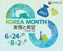 7月24日~8月2日、大阪で「2017 KOREA MONTH」開催