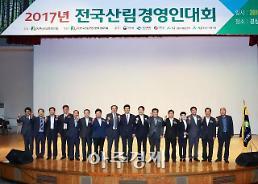 경북도, 제15회 전국산림경영인대회 개최...산림산업의 미래 모색