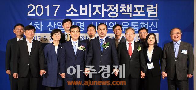 [아주동영상] 2017 제8회 소비자정책포럼 개최