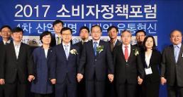 2017 제8회 소비자정책포럼 개최