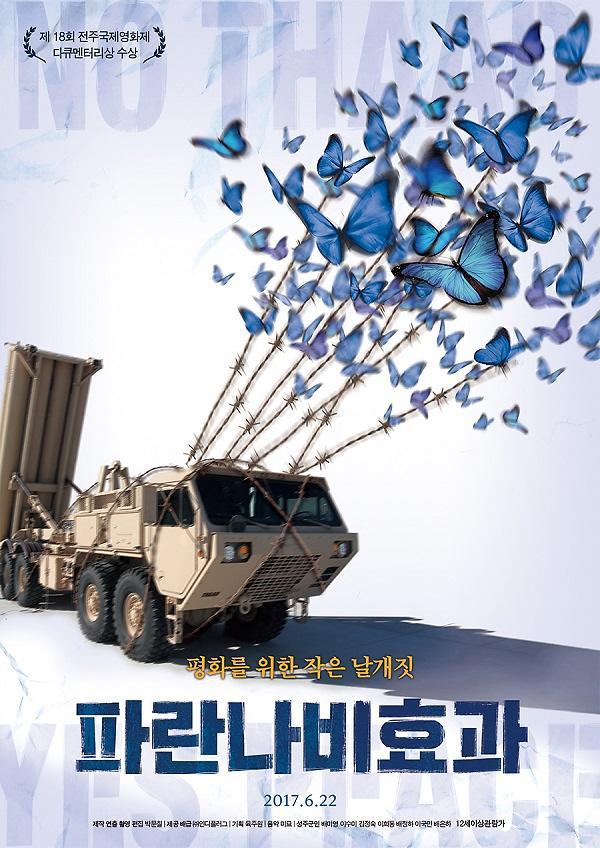 反萨德纪录片《蓝色蝴蝶效应》在韩上映