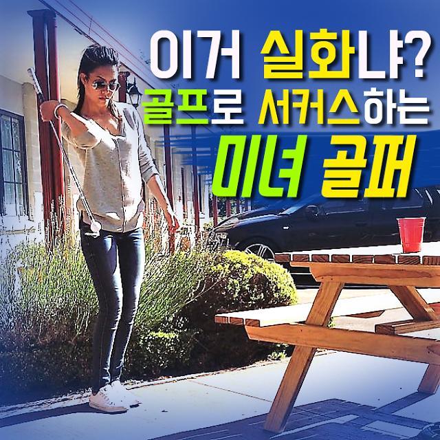 [아잼 이슈]이거 실화냐? 골프로 서커스하는 미녀 골퍼