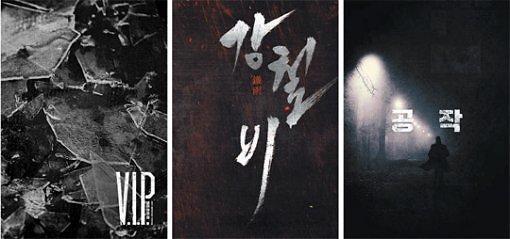 韩国电影聚焦南北关系 下半年开启霸屏模式