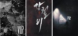 .韩国电影聚焦南北关系 下半年开启霸屏模式.