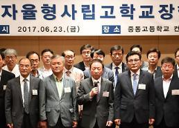 .韩国新政府欲废除私立高中 校长们联合发声反对.