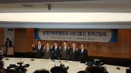 """김상조 위원장 첫 대면한 4대그룹, """"소통한다면 좋은 결과 만들 수 있을 것"""""""