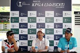 생생하게 韓 골프 역사 되새긴 제60회 KPGA 선수권대회