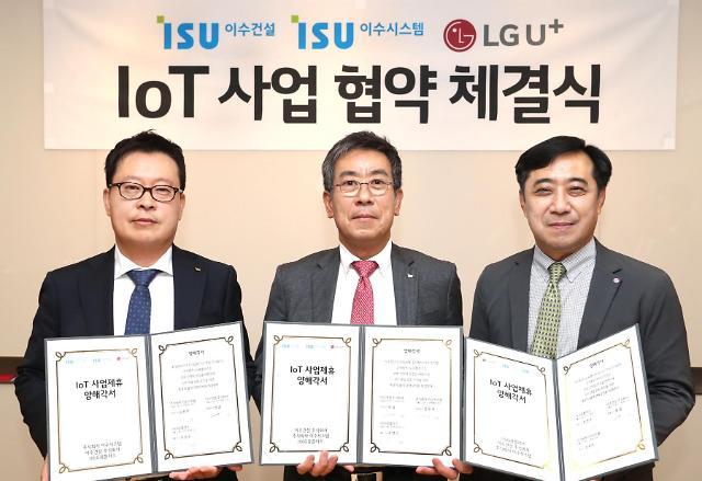 LG유플러스, 홈 IoT 사업 승승장구... 제휴 건설사 20개 넘어