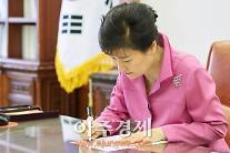 [단독]박근혜 그늘 청년희망재단 존립 '흔들', 기부액 줄어...800억 희망펀드 은행 금고 속