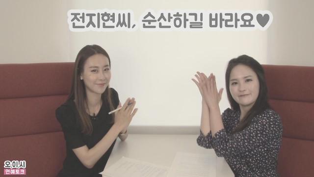 [오이시] 일도 사랑도 잘~ 풀리는 '전지현' 이번엔 득녀?