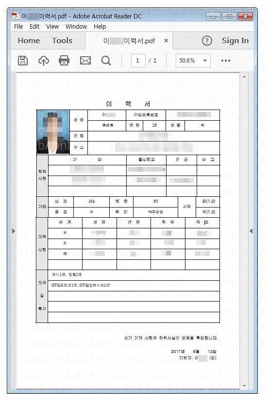 이력서·경고장 문서파일이 악성코드로 둔갑···안랩, 백신 업데이트 및 실시간 감시 당부
