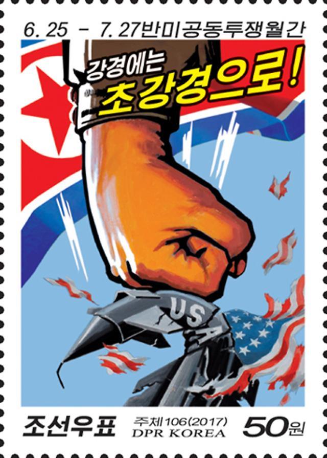 """朝鲜发行邮票纪念""""反美共同斗争月"""""""