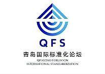 '차이나 스탠다드' 중국 칭다오 국제표준화 회의 개최
