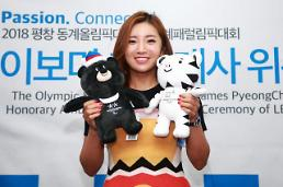 .[OLY] Japan-based golf star named honorary ambassador for Pyeongchang: Yonhap.