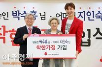 사랑의열매 홍보대사 박수홍, 어머니와 '착한가정' 가입