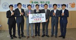 S-OIL(에쓰오일), 푸른장학재단에 장학금 2000만원 전달