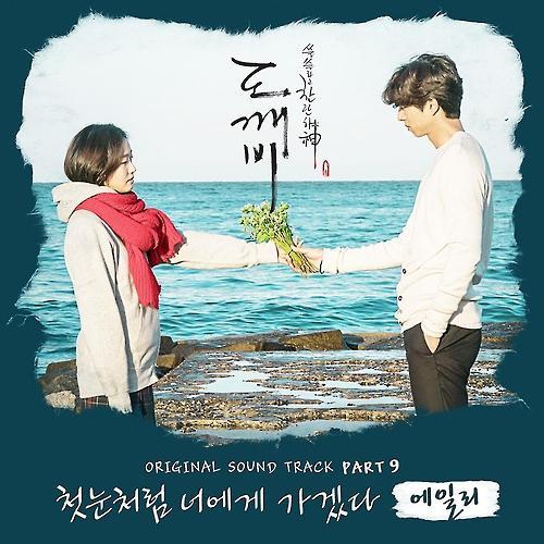 韩上半年唱片单曲销量榜:BTS和《鬼怪》OST分列榜首