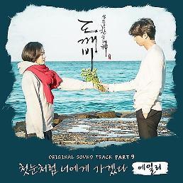 .韩上半年唱片单曲销量榜:BTS和《鬼怪》OST分列榜首.