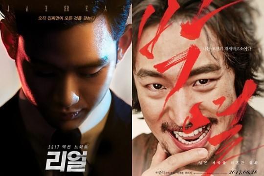 """《Real》《朴烈》在韩同日上映 """"暑假票房大战""""第一炮正式打响"""