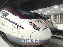 SR, SRT 1000만명 돌파 기념 운임 특별 할인